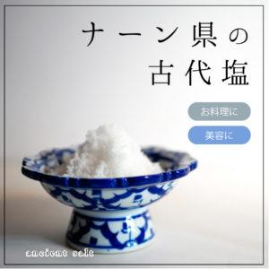 ナーン県塩井戸の古代塩